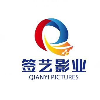 签艺文化传媒上海有限公司Logo