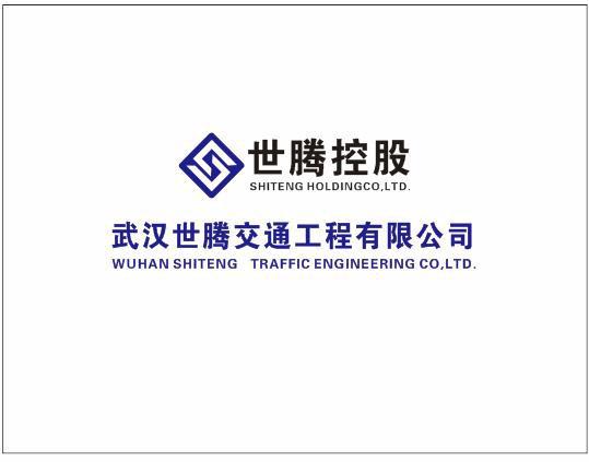 武汉世腾交通工程有限公司