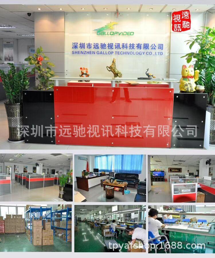深圳遠馳視訊科技有限公司