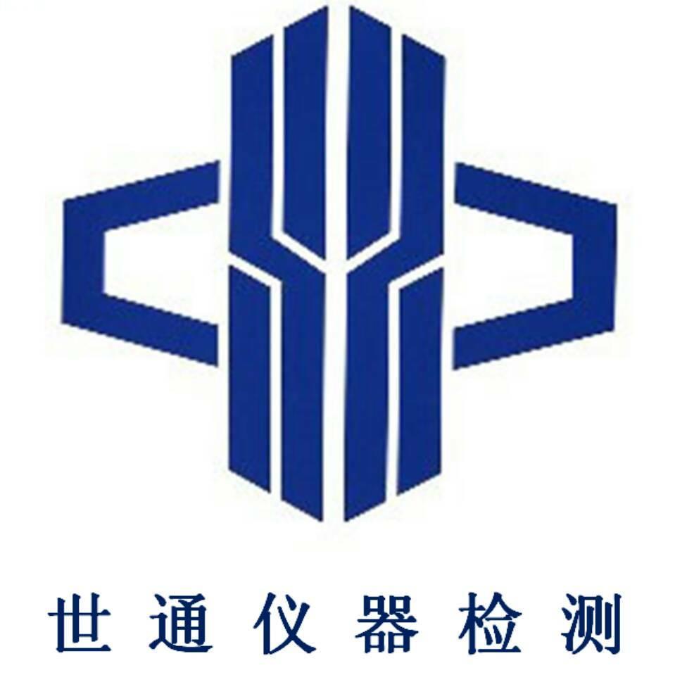 广东省世通仪器检测服务有限公司Logo