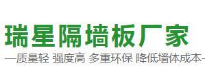 洛阳市伊滨区诸葛镇瑞星隔墙板厂Logo