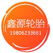 山東鑫源輪胎有限公司Logo