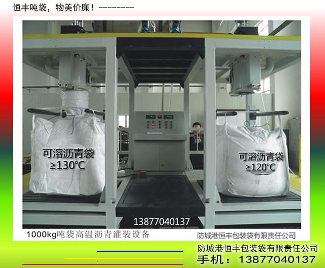 环保沥青袋环保吨袋沥青袋子