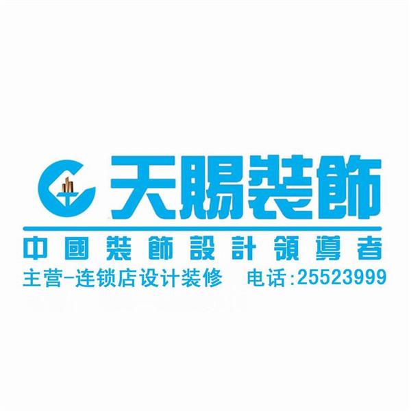 遼寧天賜裝飾工程有限公司Logo