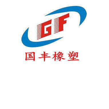 金华市国丰橡塑有限公司Logo