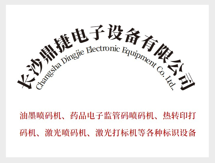 長沙鼎捷電子設備有限公司