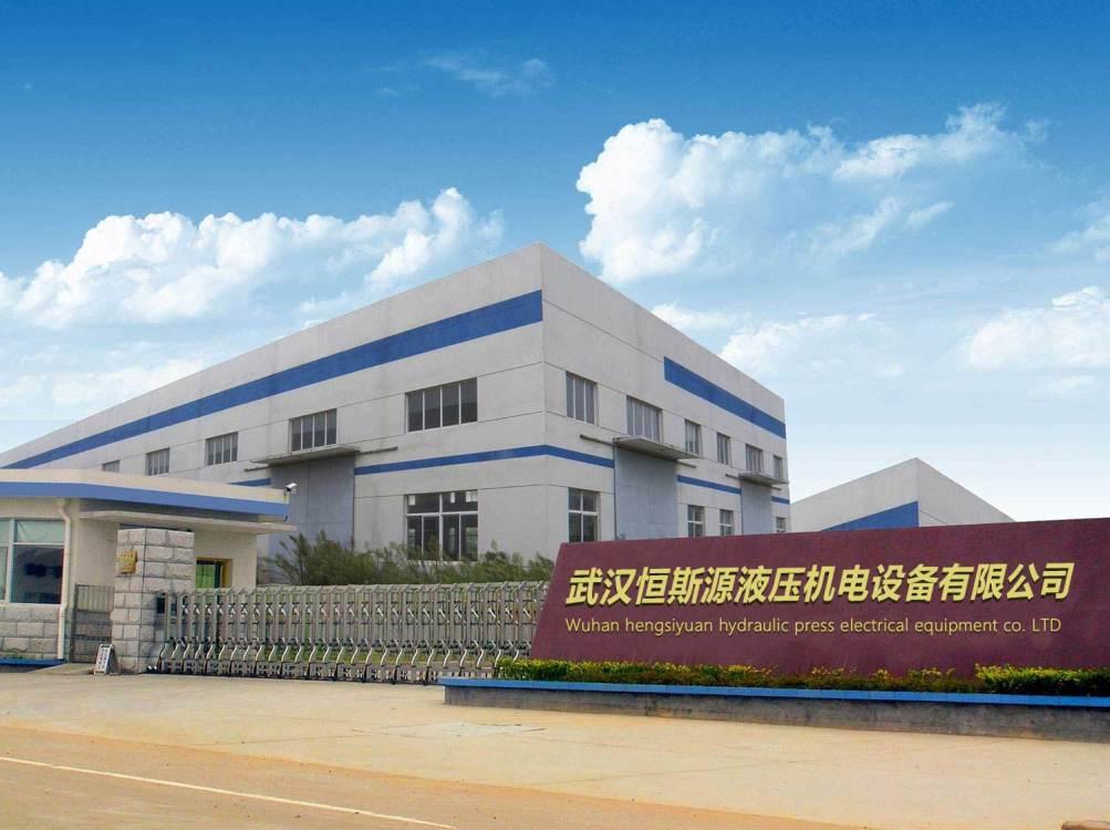 武漢恒斯源液壓機電設備有限公司