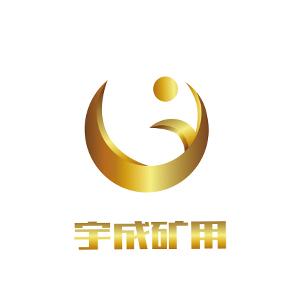 泰安市宇成矿用设备有限公司Logo