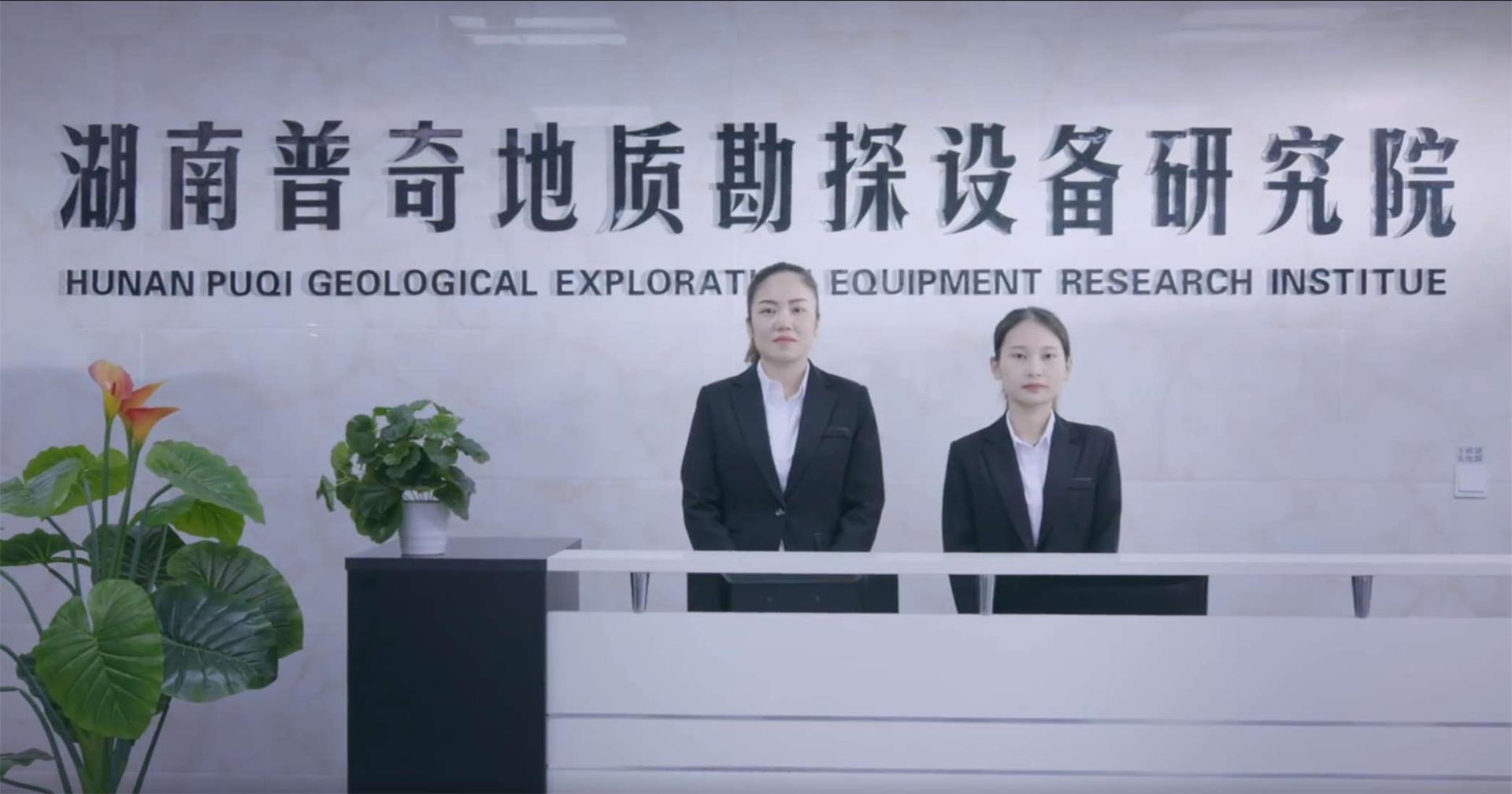 湖南普奇地质勘探设备研究院(普通合伙)