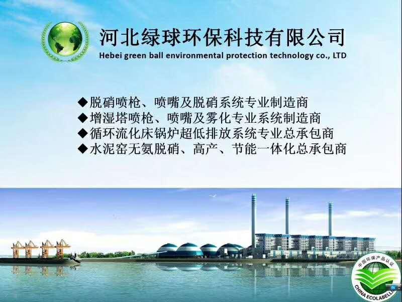西安綠球環保設備有限公司Logo