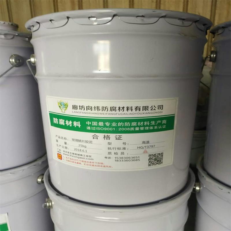 陜西高溫耐酸堿玻璃鱗片膠泥廠家供應商