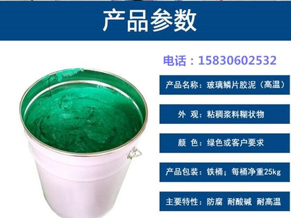 张家界高温耐酸碱玻璃鳞片胶泥随时可发货