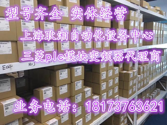 三菱Q系列三菱plc模块代理商