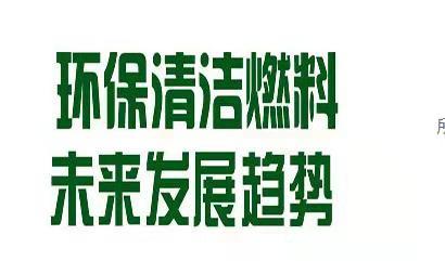 西藏拉萨城关醇油灶具工业蒸汽机醇基厂家