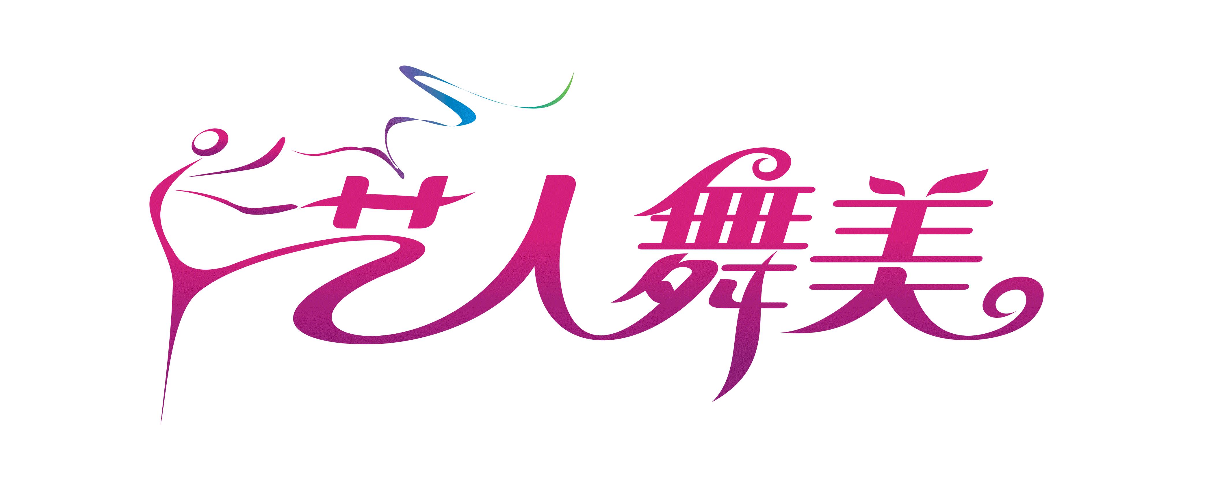 上海君織舞服飾有限公司Logo