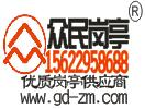 东莞市众民金属制品有限公司Logo