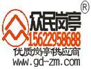 东莞市众民金属制品有限公司