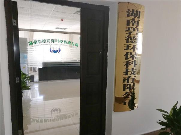 湖南碧德环保科技有限公司