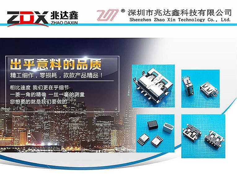 深圳市兆达鑫科技有限公司Logo