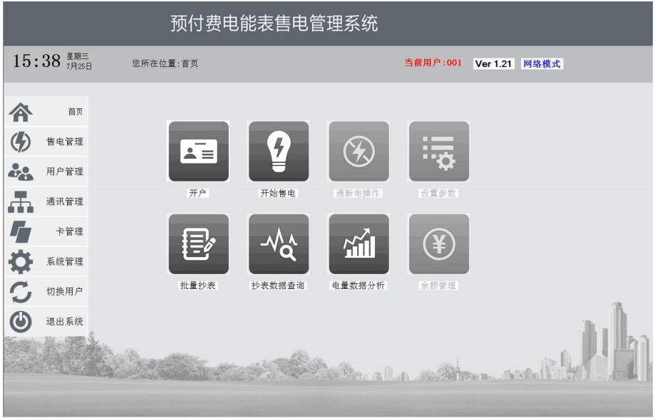 威海能源管理系统行业燕赵表JS15