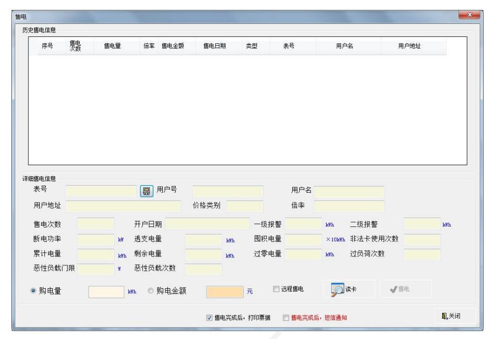 荆州能源管理系统公司燕赵表PS7777-7SK