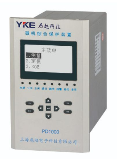 四平微机型继电保护燕赵电子表LU