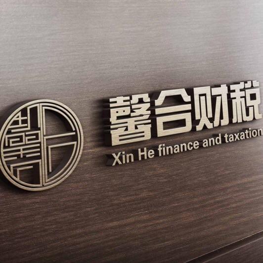 上海馨合财务咨询服务有限公司Logo