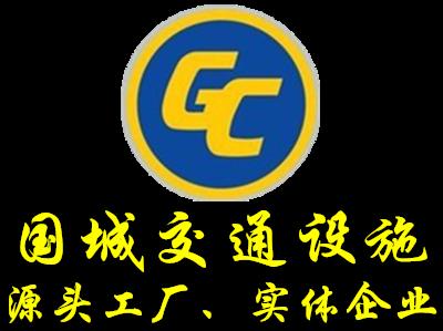 河北國城交通設施有限公司Logo