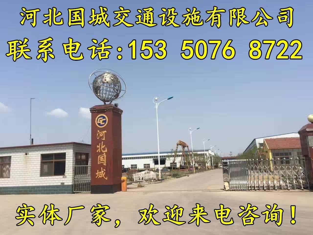 河北国城交通设施有限公司