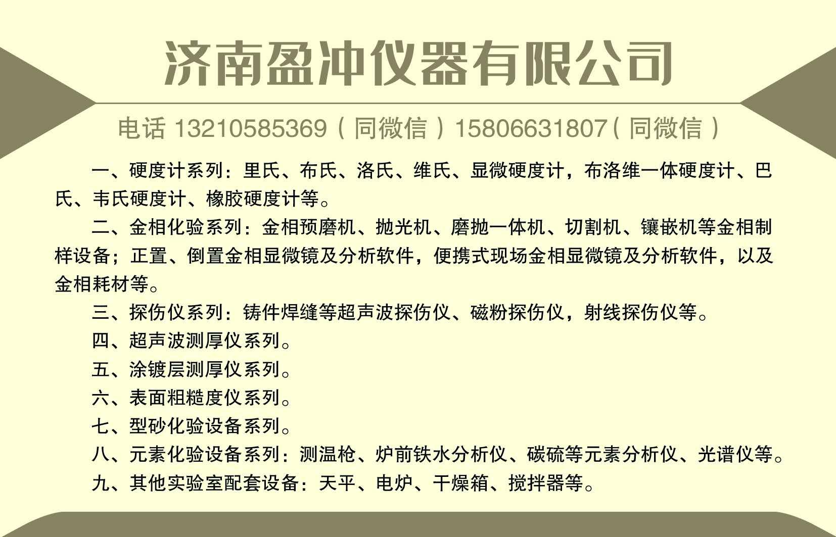 济南盈冲仪器有限公司