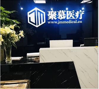 上海聚慕醫療器械有限公司