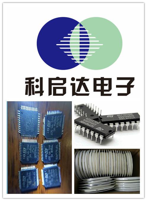 东城区回收电脑IC 电脑IC收购找科启达专业