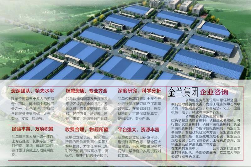 实施方案公司/内江团队编写公司