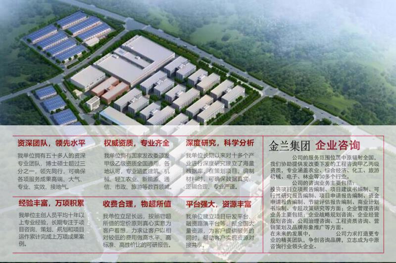 鄭州概念規劃設計/鄭州報告編寫中心