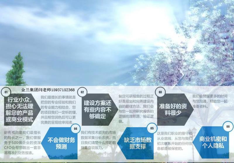 项目建议书河南郑州写公司河南郑州有资质的