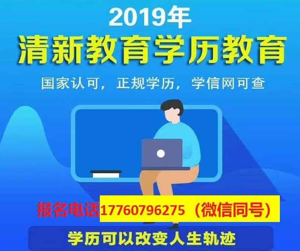 2019年郑州旅游职业学院成人教育招生简章