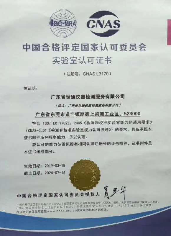 推荐:番禺沙湾仪器计量检测CNAS机构