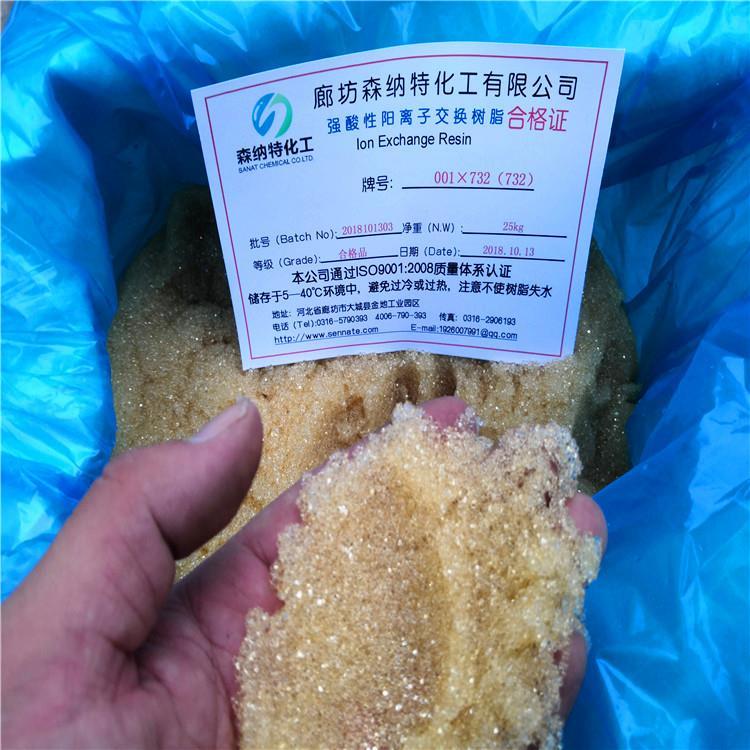 四川省超纯水设备抛光树脂厂家电话