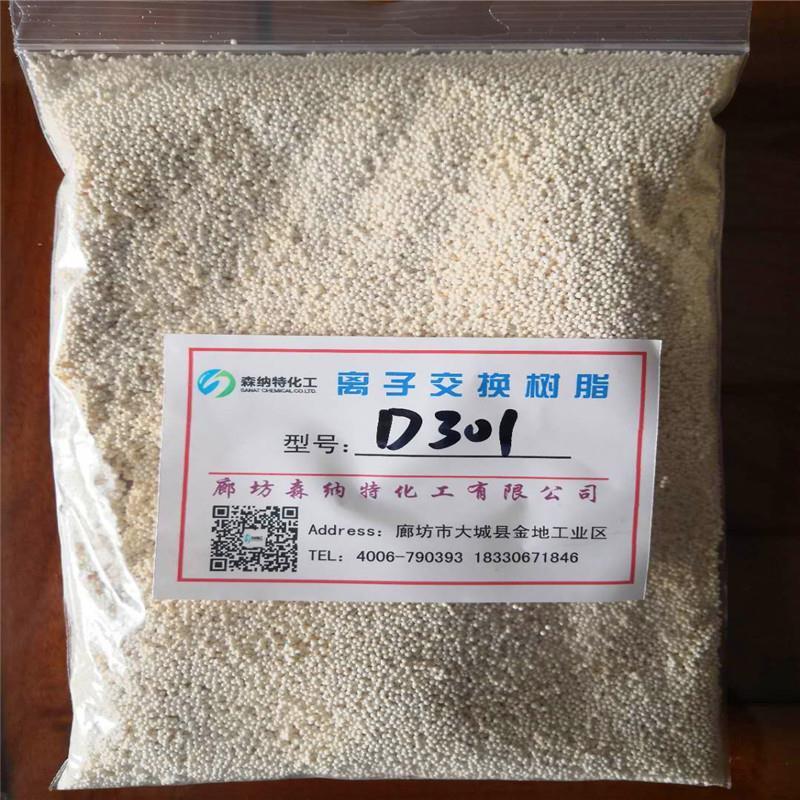 安徽省医院超纯水抛光树脂厂家直销