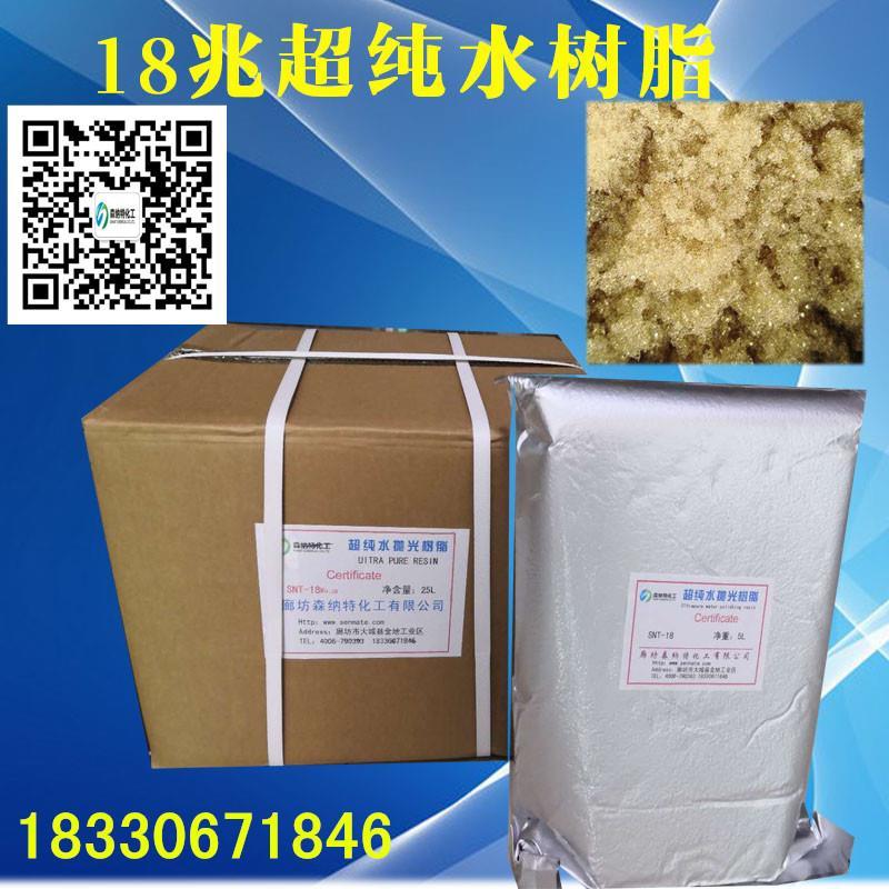 吉林省18兆欧抛光树脂最新价格