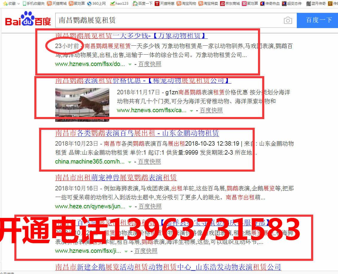 七星云商讯价格多少最新_山东鑫意动物租赁_商国互联网