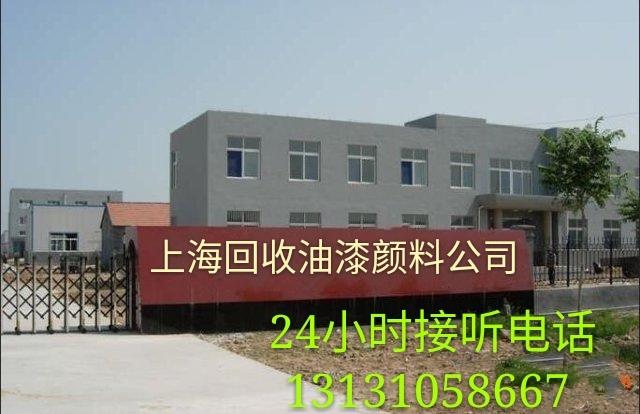 上海回收油漆颜料Logo