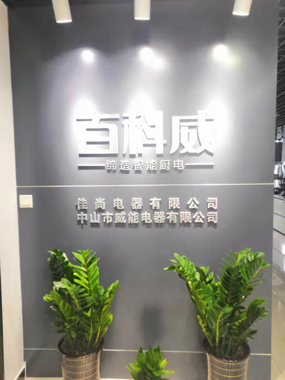郑州佳尚电器有限公司