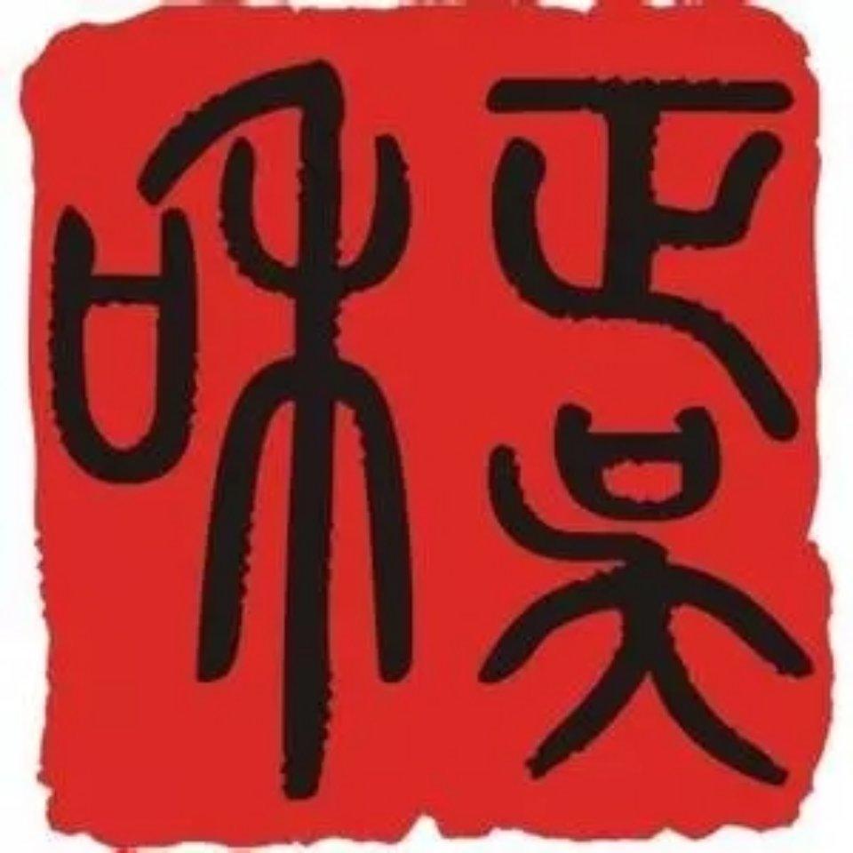 河北冀孟集团正和法兰管件制造有限公司Logo