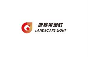 广东乾基照明有限公司Logo