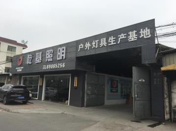 广东乾基照明有限公司