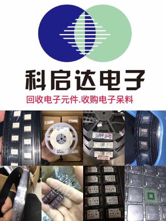 四川回收连接器回收海力士芯片