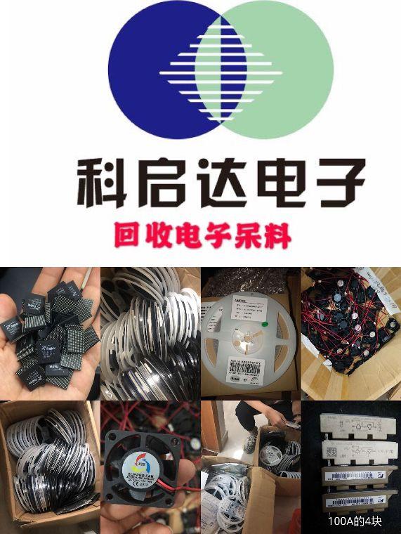 天津回收IC芯片回收新思芯片