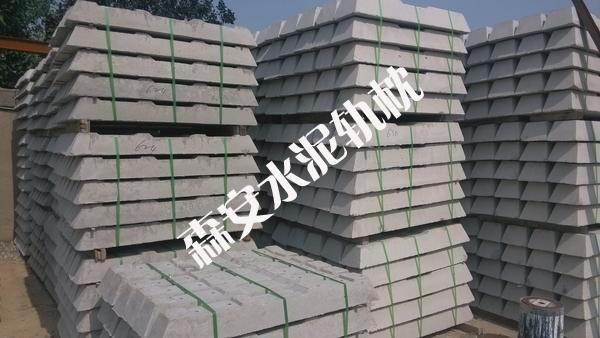 矿用水泥轨枕