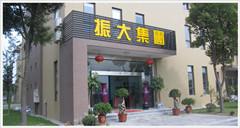 上海振大电器成套集团有限公司